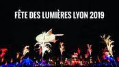 【城市探索】2019 Fête des Lumières LYON / 里昂灯光节