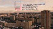 俄罗斯国立管理大学