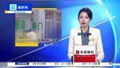 武汉市长:目前仍存在口罩、酒精等供给不足的结构性矛盾