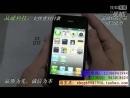 iphone4s,苹果4S,苹果4代手机报价