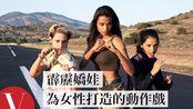 【霹雳娇娃】导演伊丽莎白·班克斯所展现的「女性力量」  Vogue