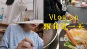 Vlog 30-跟我一起过一天/ 德国留学生的一天 起晚的人不配拥有早饭 复习功课 努力听课 逛超市 读书 看奇葩说 德国留学生的一天到底是什么样的