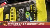 浙江温岭:警方破获特大生产销售伪劣肥料案--11名犯罪嫌疑人落网 涉案金额约1 5亿元