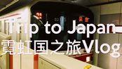 【日本VLOG】Trip to Japan/霓虹国之旅 下篇:东京(附特辑:东京花火大祭2018) 【Dy】