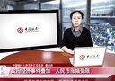 中国银行每日市场点评(141015)