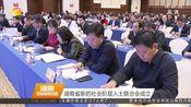 [湖南新闻联播]湖南省新的社会阶层人士联合会成立