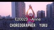 基础爵士舞,2019热门音乐《2002》-Anne ,Choreographer:Yuku。#爵士##2002#