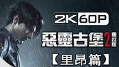 【生化危机二- 重制版】3小時電影剪輯版(里昂篇) - 無介面、無準心、零收集、完整劇情 - PC特效全開2K60FPS - Resident Evil 2