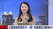 台湾节目:引以为傲的桃园机场,却在大陆人眼中犹如3线城市?