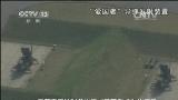 [视频]日政府将批准日企出口导弹零部件