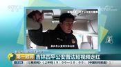 [第一时间]新闻热搜榜·媒体新势力 吉林四平公安普法短视频走红