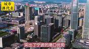 宁波GDP接近1.2万亿,下辖10个县市区,慈溪仅排第三!