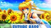 二次元EDM【Future Bass】Reatch - Misuzu|神尾觀鈴