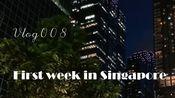 【VLOG008】失踪人口回归的新加坡国立大学第一周生活!吃吃喝喝逛逛