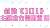 创造101创造101:段奥娟、赖美云、吴芊盈等人带来的表演《爱你》