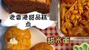 【巧克力爆浆蛋糕/芋头酥/香草冰淇淋泡芙/牛蛙/甜水面】吃播 - cr.一只黑猪蹄