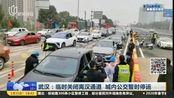 武汉全面进入战时状态! 临时关闭离汉通道 城内公交暂时停运