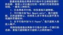 国际结算10-教学视频-西安交大-要密码到www.Daboshi.com