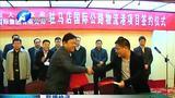 [河南新闻联播]联播快讯 驻马店国际公路物流港项目签约