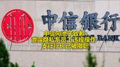 池子隐私被泄漏,中信银行深夜致歉,上海银保监局已:介入调查