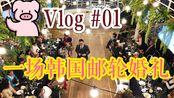 【VLOG#01】韩国留学生的一天/看剧朴宝剑/参加韩国婚礼