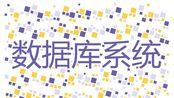 数据库系统(哈尔滨工业大学)