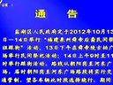 """运城 盐湖区人民政府定于2012年10月13日----14日举行""""福建泉州舜帝后裔民间祭祖踩街"""