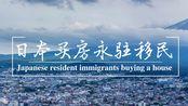 如何申请日本经营管理签证?连载(6)