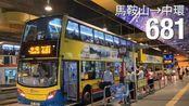 [香港巴士]【快馬加鞭】九巴/城巴 681 馬鞍山市中心 → 中環 (香港站)