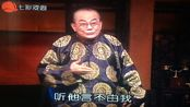 杨华生—海上第一家选段1(京剧)