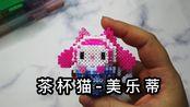 【DIY手工】拼豆豆教程,美乐蒂,拼豆豆图片,拼豆豆图案