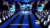 电台DJ王晓龙《舌尖上的东北人》-精彩中国说