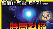 【缺氧】最后!时间裂缝! Oxygen not included 正式版 EP71
