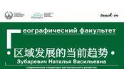 区域发展的当前趋势Современные тенденции регионального развития Зубаревич Наталья Василь