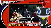 """《女神异闻录5S 幻影打击者》公布新宣传片,其中介绍了怪盗团前往冲绳解决事件以及""""料理""""和""""request""""系统。 本作日版将于2月20日登陆switch"""