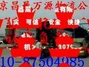 ▋北京到贵阳物流专线▋87504985