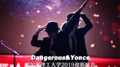 【艺术团舞蹈队】Dangerous&Yonce舞蹈翻跳Michael Jackson&Beyoncé哈尔滨理工大学