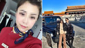 【北京】空姐开越野车进故宫国航回应:已离职 微博认证没有更改