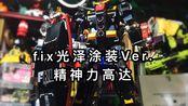 Gffmc fix精神力高达(#1019) 光泽涂装Ver.开箱视频