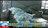 """6月14日 16点新闻 黑龙江卫生巾厂""""不卫生""""  已被查封"""