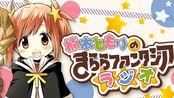 【熟肉】楠木友利的Kirara Fantasia广播#18 嘉宾:高野麻里佳(2018.8.10)