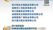 四川食药监局:吊销6家涉案企业经营许可证