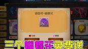 第五人格:牧童即将突破6万快乐石大关!3个蝴蝶花免费送粉丝!