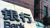银行通知:要求用户完善个人账户信息,否则将会有重大影响