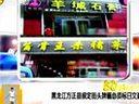 【鑫】黑龙江方正县规定街头牌匾必须标日文遭质疑