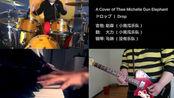 我的钢琴和小南瓜吉他手鼓手做的一段Thee Michelle Gun Elephant的Drop