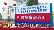上海:又有4例确诊病例痊愈出院 包括1例重症