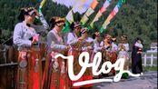 〖saya〗vlog09-一个嘉绒藏族的婚礼(后篇)