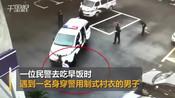 """【安徽】一真警察吃早餐遇到""""假警察"""" 检查后发现竟然是逃犯"""
