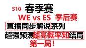 【预言流解说】季后赛ES vs WE第一场,标准防反战术帮助WE取下第一分